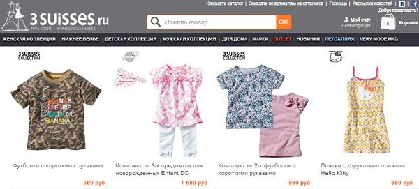 Детская одежда 3Suisses