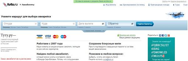 дешевые авиабилеты туту.ру