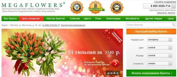 бесплатная доставка цветов megaflowers
