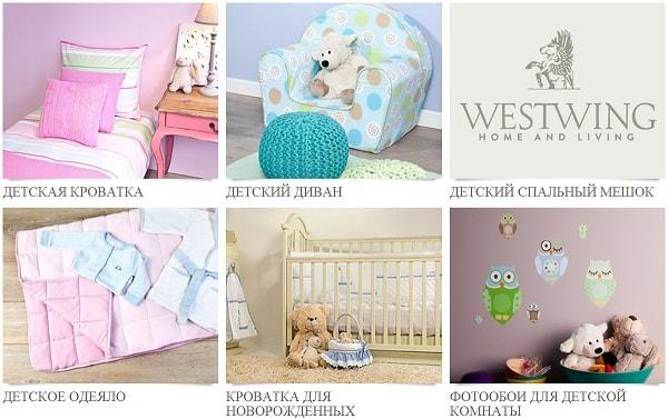 Мебель для детской ВестВинг