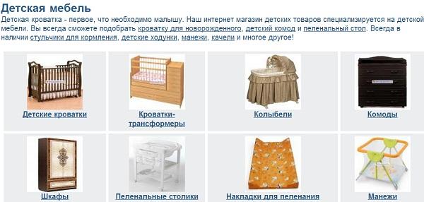 Детская мебель в магазине Акушерство.ру
