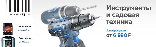 Инструмент 123