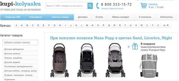 купить коляску со скидкой в интернет магазине