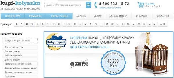 Купить дешево колыбель для новорожденного