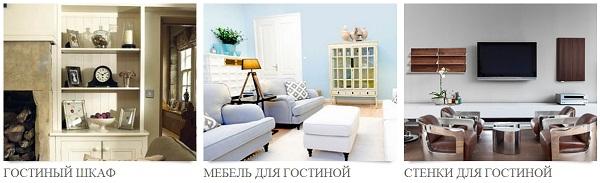 Мебель для гостиной WestWing