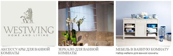 Мебель для ванной комнаты ВестВинг