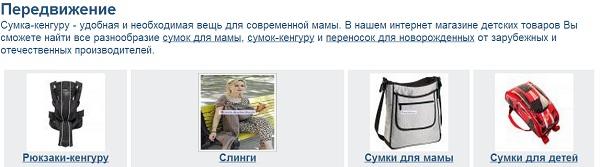 Товары со скидками по промокодам Акушерство.ру