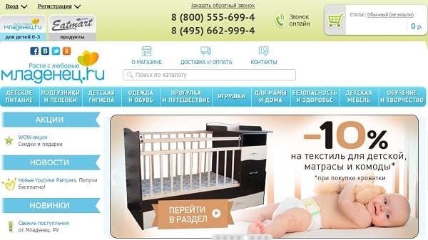распродажа младенец шоп ру