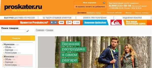 распродажа в магазине proskater.ru