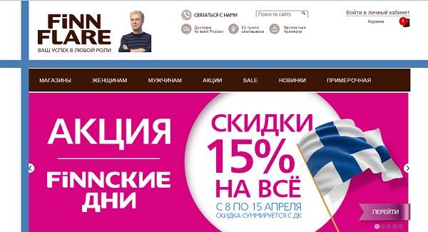 скидка официального сайта финн флаер