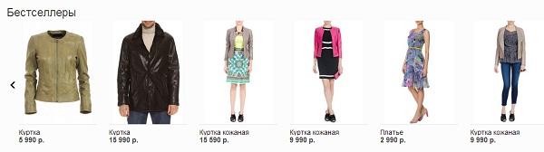 Популярная одежда в магазине Снежная Королева