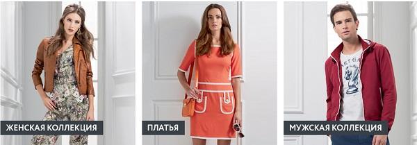 Разделы интернет магазина Снежная Королева
