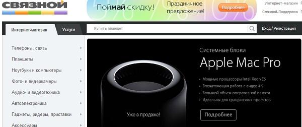 apple в связном скрин