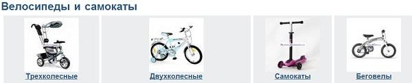 Велосипеды и самокаты Акушерство.ру